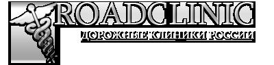 roadclinic.ru